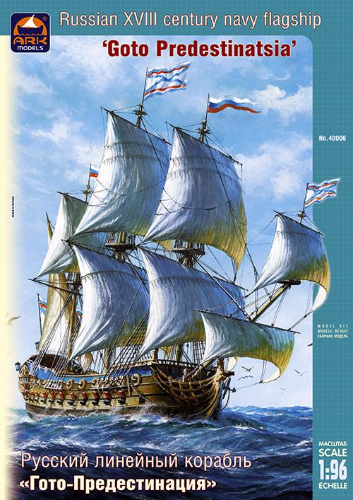 Сборная модель Русский линейный корабль XVIII века «Гото Предестинация»