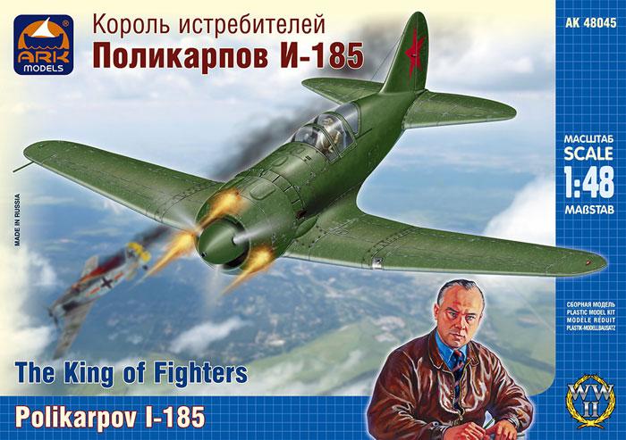 Модель Король истребителей Поликарпов И-185