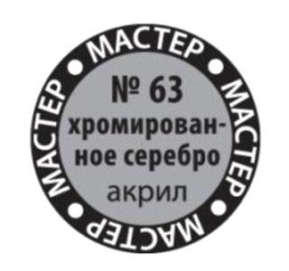 Краска акриловая Хромированное серебро МАКР 63