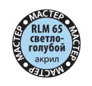 Краска акриловая Светло-голубой МАКР 65