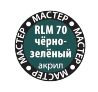 Краска акриловая Чёрно-зелёный МАКР 70