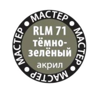 Краска акриловая Тёмно-зелёный МАКР 71