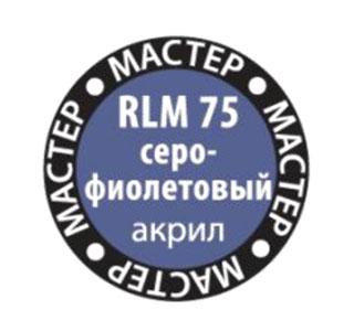 Краска акриловая Серо-фиолетовый МАКР 75