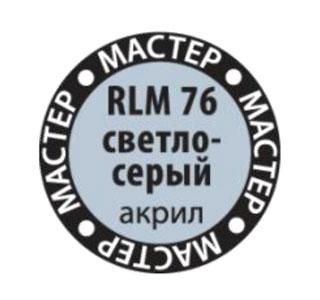 Краска акриловая Светло-серый МАКР 76