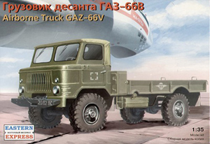Сборная модель ГАЗ-66 Десантная версия