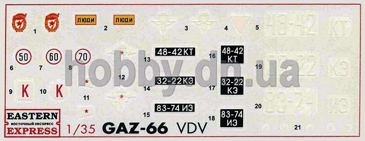 Модель - ГАЗ-66 Десантная версия.