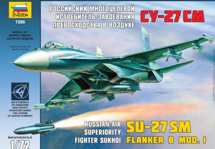 Сборная модель Су-27 СМ