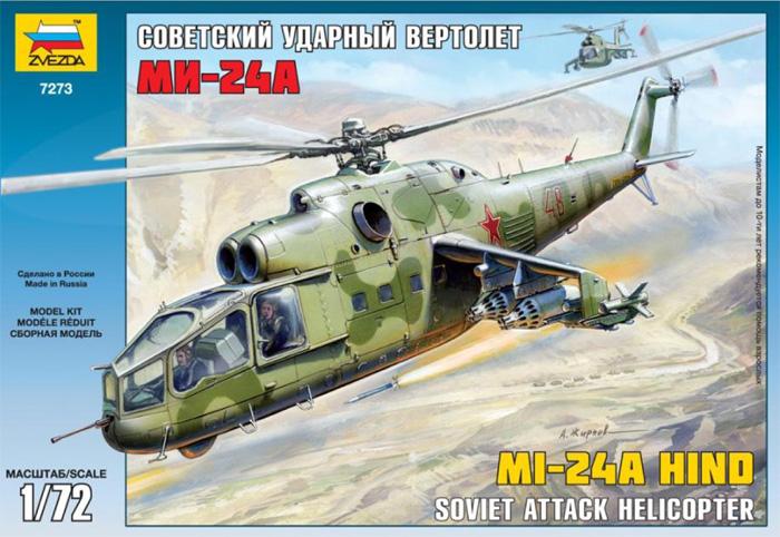 Сборная модель Ударный вертолет Ми-24А