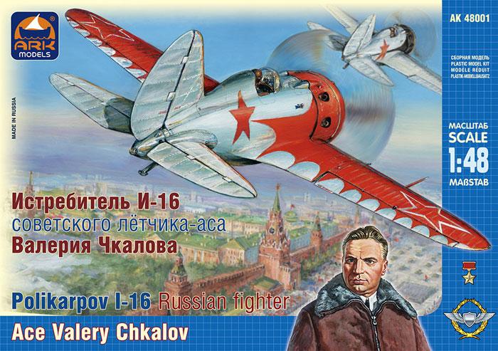 Модель И-16 тип 10 советского лётчика-аса Валерия Чкалова