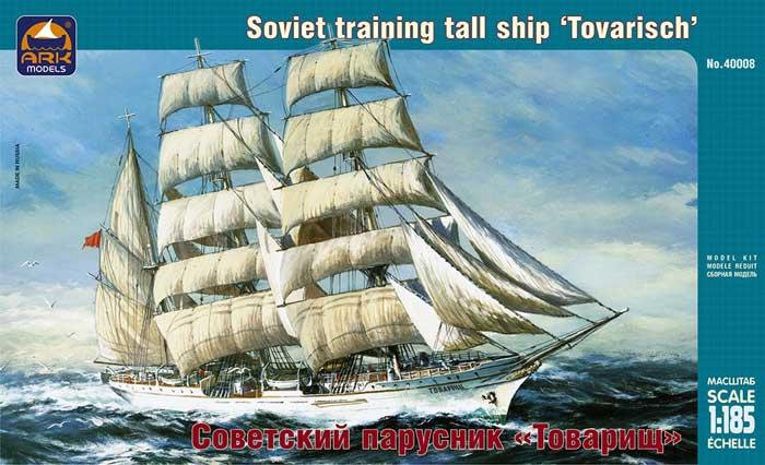 Модель Сопетский парустник Товарищь