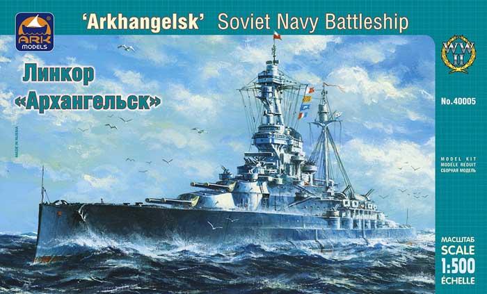 Сборная модель Советский линкор Архангельск