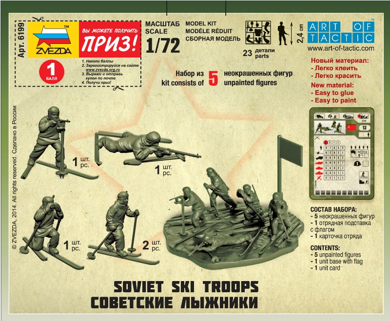 Настольная игра - Советские