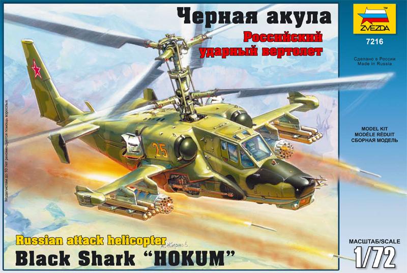 Сборная модель Черная акула КА-50 Чёрная акула