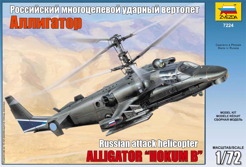 Сборная модель Вертолёт Ка – 52  Аллигатор