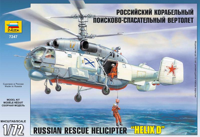 Сборная модель Противолодочный вертолёт Ка-27