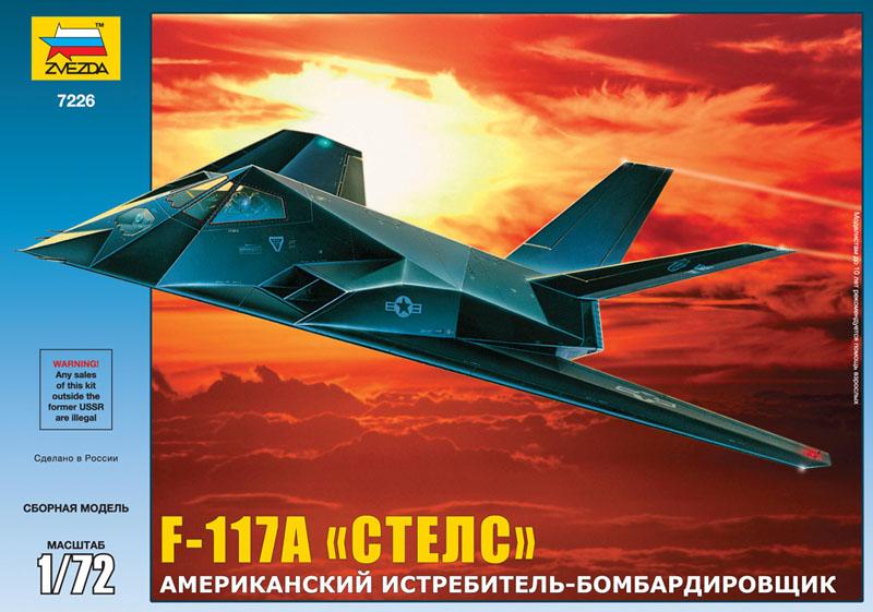 Сборная модель Истребитель-бомбардировщик F – 117 Стелс