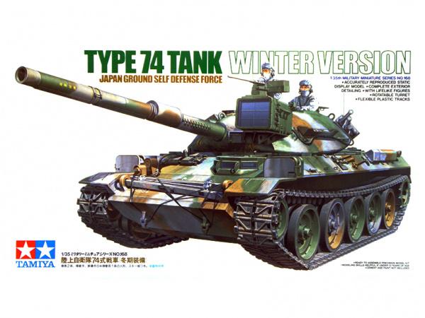 Модель JGSDF Type 74 Японский основной танк