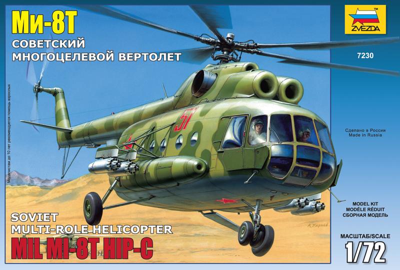 Сборная модель Многоцелевой вертолёт Ми - 8Т