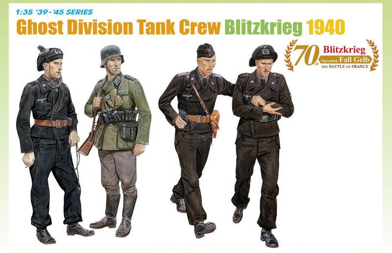 Набор танкистов