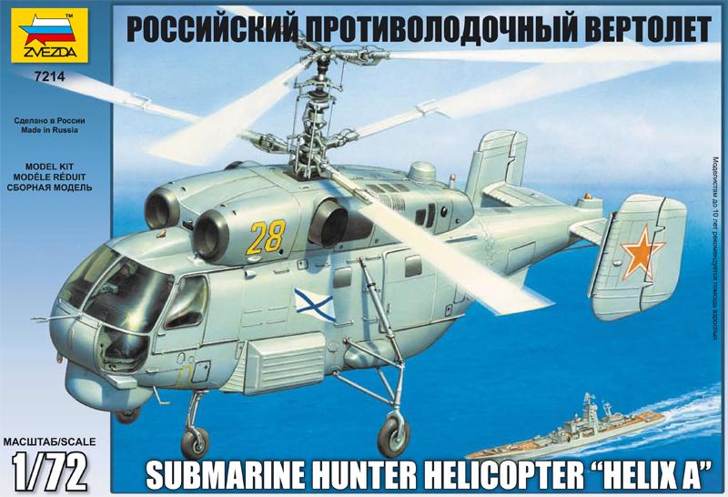 Сборная модель Российский противолодочный вертолёт Ка-27
