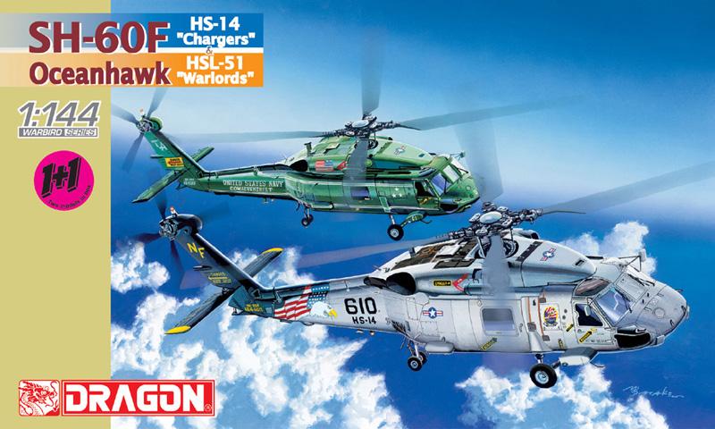 Сборная модель Вертолет SH-60F+SH-60I
