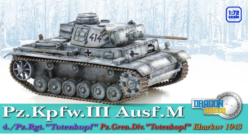 Танк Pz.III Ausf.M PZ.GREN.DIV