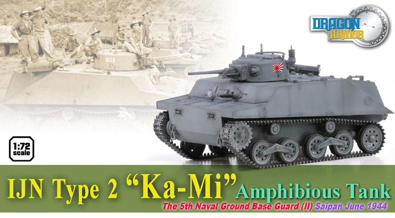 Танк-амфибия UN Type 2