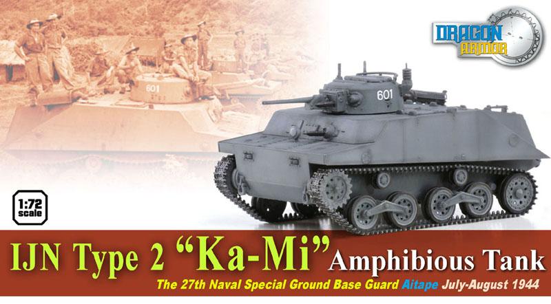 Модель Танк-амфибия UN Type 2