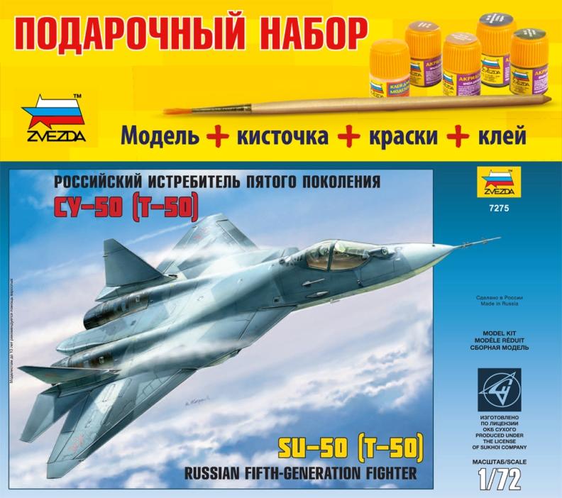 Сборная модель Российский истребитель пятого поколения Су-50 (Т-50)