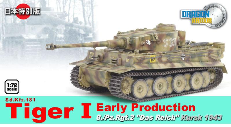 Модель Танк  Тигр I ранней версии