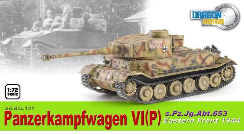 Модель Танк Panzerkampfwagen VI