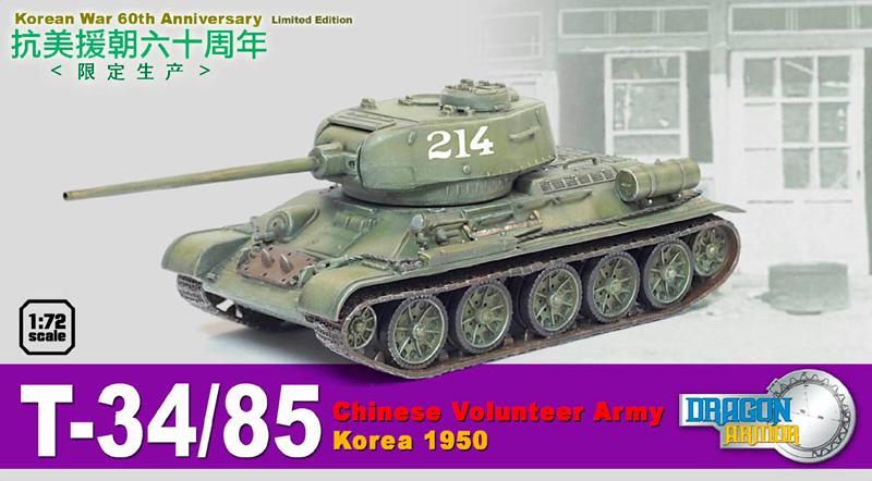 Модель Танк Т-34/85 Китайская армия