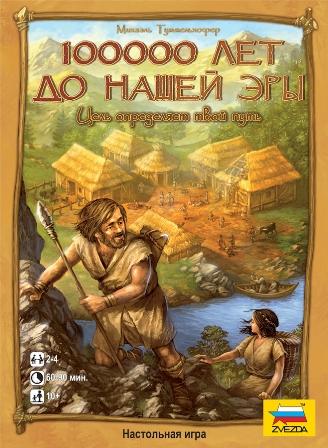 Настольная игра 100 тысяч лет до нашей эры
