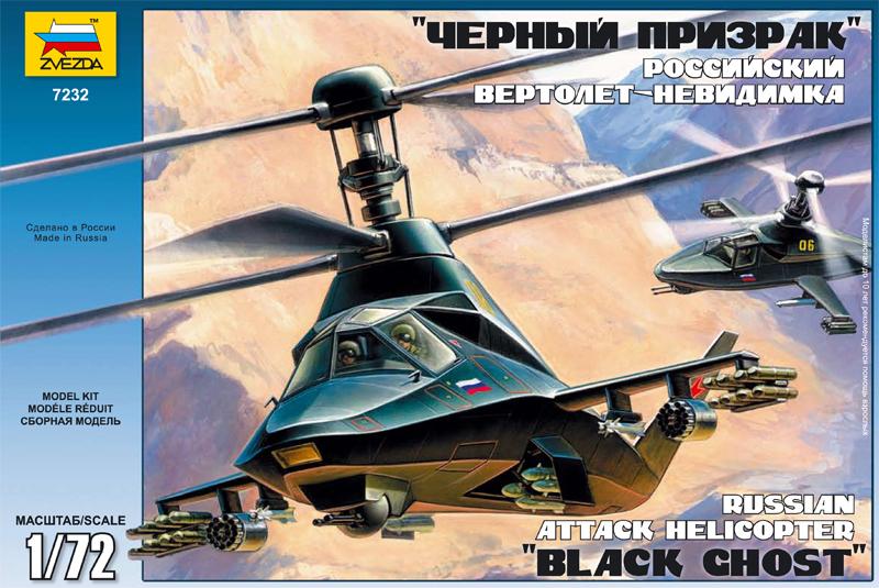 Сборная модель Чёрный призрак Вертолет Черный призрак