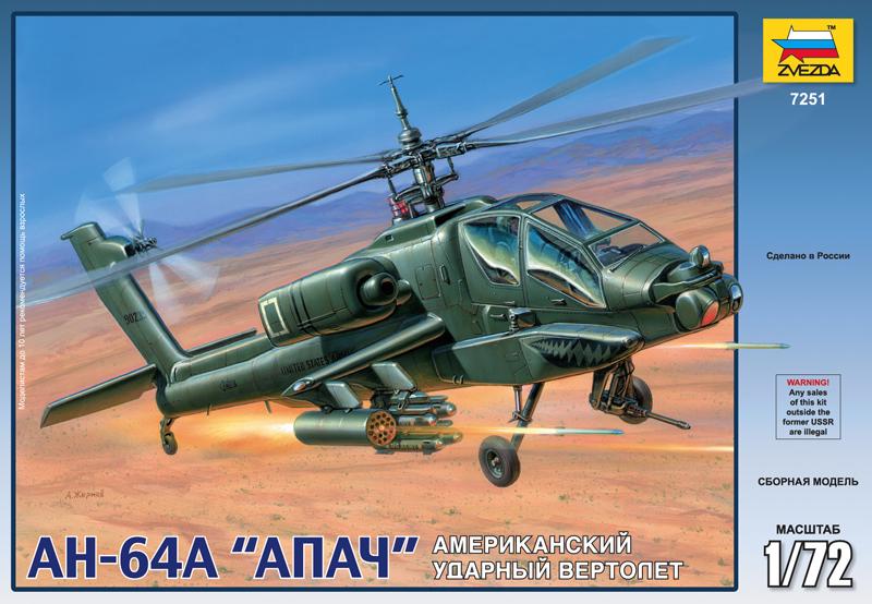 Сборная модель Ударный вертолет АН-64А