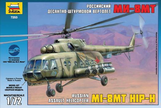 Сборная модель Вертолет Ми-8МТ