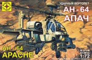 Модель вертолет АН-64А