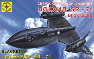 Модель сверхскоростной самолет Локхид SR-71