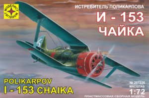 Модель истребитель Поликарпова И-153