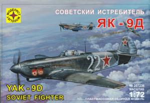 Модель Як-9Д