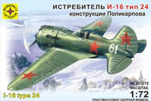 Модель И-16 тип 24