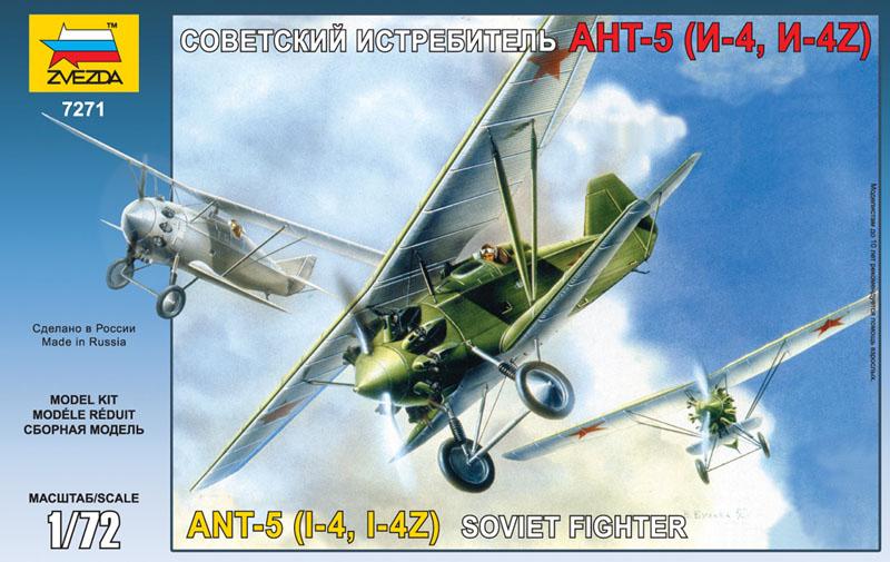 Модель Истребитель АНТ - 5 (А.Н.Туполев)