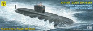 Сборная модель атомная подводная лодка баллистических ракет