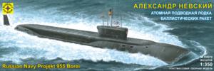 атомная подводная лодка баллистических ракет