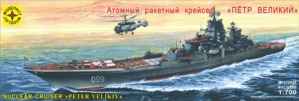 Сборная модель атомный ракетный крейсер