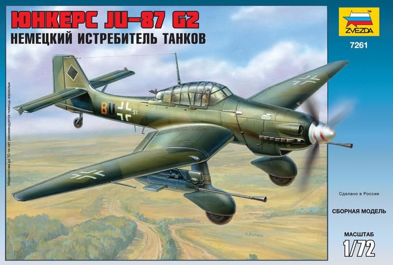Модель Юнкерс Ju - 87G-2