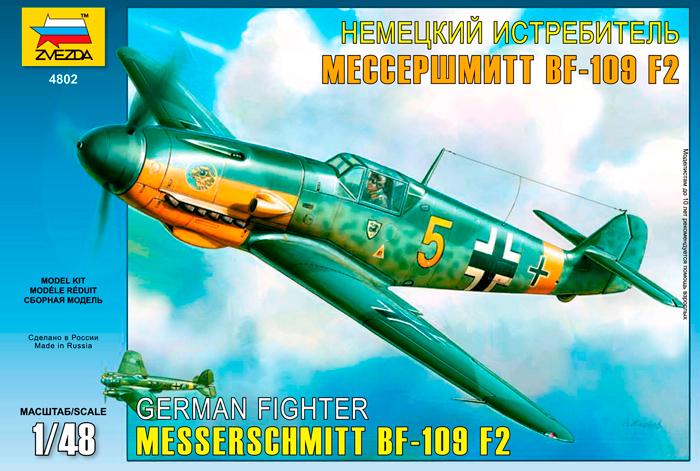 Сборная модель Немецкий истребитель «Мессершмитт» BF-109 F2