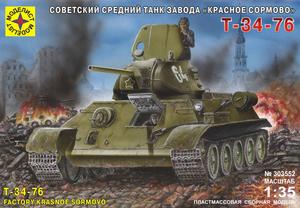 Модель Т-34-76 завода