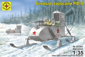 Боевые аэросани РФ-8