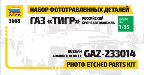 Сборная модель Набор фототравленных деталей для модели автомобиля ГАЗ «Тигр